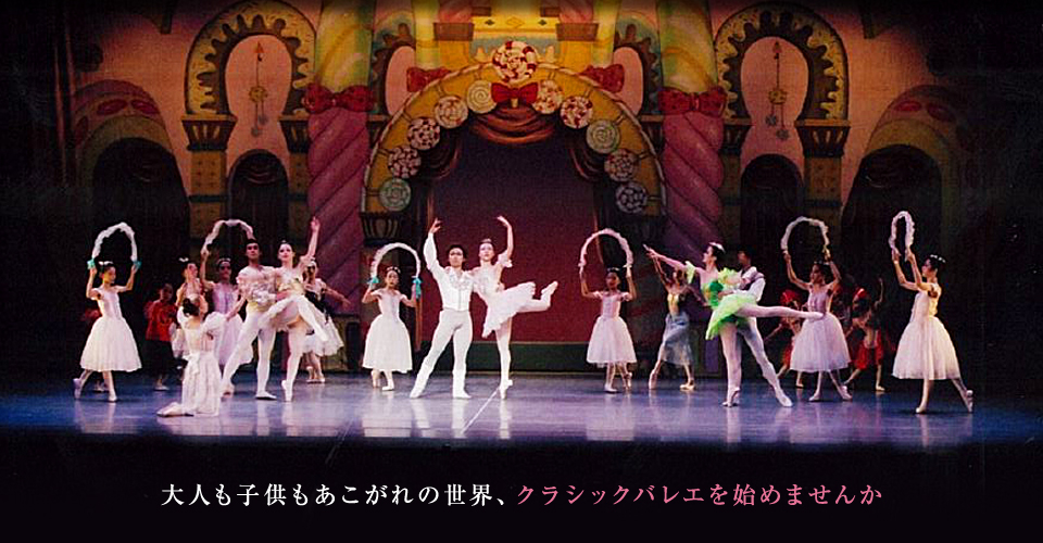 大人も子供もあこがれの世界、クラシックバレエを始めませんか